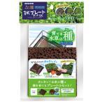 ニッソー 育てる水草の種・育成プレートセットGC(クリーンカーペット)