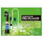 スドー CO2レギュレーター RG-S タイプB2キット 水草育成・CO2添加フルセット 北海道・沖縄・離島、別途送料