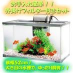 Yahoo!トロピカルワールド ヤフー店テトラ アクアリウム セット AG−52GF お手入れ簡単!!外掛けフィルター付きセット 熱帯魚・アクアリウム/水槽・アクアリウム/水槽セット