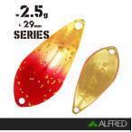ALFRED アルフレッドスプーン 2.5g