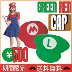 マリオ スーパーマリオ ルイージ 帽子 仮装 人気キャラクター ハロウィン  ブラザーズ コスプレ コスチューム