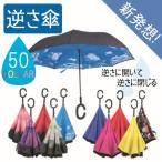 逆さ傘 傘 晴雨兼用 さかさ傘 50種類 さかさま傘 レディース メンズ 日焼け対策 UVカット 逆向き 逆さまの傘 長傘 濡れない