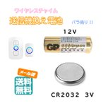 アルカリ 乾電池 12V 23A ばら売り ワイヤレスチャイム 換え電池