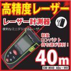 レーザー計測器 高精度レーザー 距離測定器 レンジファインダー メジャー コンパクト 持ち運び 便利 レーザー計測器