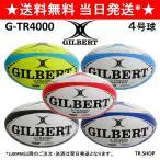 ラグビーボール 4号 ギルバート GILBERT G-TR4000 小学校 小学生 高学年 子供 ジュニア トレーニング 練習 赤 青 黒 水色 黄