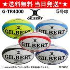 ラグビーボール 5号 ギルバート GILBERT G-TR4000 中学 高校 大学 一般 トレーニング 練習 赤 青 黒 水色 黄