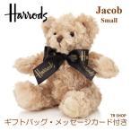 ぬいぐるみ くま ギフトバッグ メッセージカード 付き Harrods ハロッズ Jacob ジェイコブ 熊 クマ テディベア ブラウン 茶 小 プレゼント ラッピング 無料
