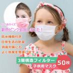 マスク 子供用 50枚入り 小さめ ピンク ホワイト 在庫あり 箱なし ポスト投函 送料無料 使い捨て 三層構造 ウィルス カット PM2.5対応