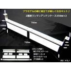 【2連結 ワンマンアンドンケース】350mm/350mm 組立式 .ユニット別売