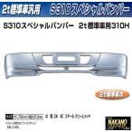 2t標準 トラック用 メッキフロントバンパー S310+取付ステー付き スペシャルバンパー 310H