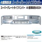 バンパー&取付ステーセット  スーパーグレートタイプバンパー 4t標準  450H