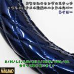 NAKANO 極太ハンドルカバー エナメルネイビー/S糸ネイビー Sサイズから大型トラック