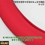 NAKANO ハンドルカバー しっとり赤キルト無し Sサイズから大型トラック 細くて持ちやすい