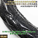 キルト ハンドルカバー ラメブラック(黒) ダブルステッチ 軽四・ワゴン車・乗用車・2t・4t・大型