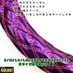 【姫虎】ハンドルカバー 艶ありエナメル(パープル紫/糸ピンク桃)姫トラカラー 可愛い色合い S/ML/LM/2HS/2HM/2HL/3L