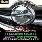 日野 Hマークプレート 鏡面ステンレス エンブレム土台 グランドプロフィア/レンジャープロ 日野大型 4t デコ車 デコトラ