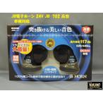JB電子ホーン 24V JB-702 高音 突き抜ける美しい音色が楽しめます