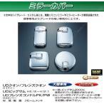 ミラーカバーセット UD大型 ビッグサム/フレンズコンドル/クオン用
