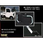 【ミラーステー 50角シングル R/L】軽トラ全般車 スズキキャリー 軽四