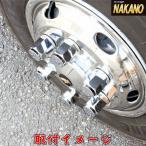 6角フラット ナットカバー トラック用 ABSクロームメッキ10ヶ入 ISO 33mm高さ60mm ナットキャップ