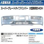 バンパー&取付ステーセット スーパーグレートタイプバンパー 大型  540H