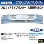 【大型トラック用メッキ バンパー+ステー付き】プロフィアタイプバンパー 大型車用 480H