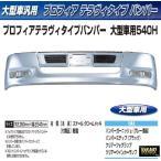 【大型トラック用メッキ バンパー+取付ステー付き】プロフィアテラヴィバンパー 大型 540H
