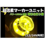 超流星 LED マーカーユニット 12V/24V 共用 イエロー 明るさ3倍 車幅灯に 補修品