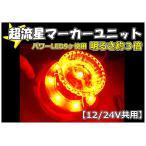 超流星 LED マーカーユニット 12V/24V 共用 オレンジ  明るさ3倍 車幅灯に 補修品