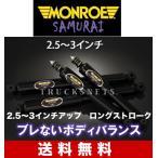 (送料無料)スズキ ジムニー JB23W モンロー サムライ ショック 2.5〜3インチ リフトアップ用 (一台分)正規メーカー品 SX4006