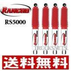 送料無料 (ローダウン用) トヨタ 100系ハイエース 4WD バン ランチョ RS5000 ショック (一台分) 正規メーカー品