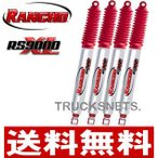 送料無料 トヨタ 100系ハイエース2WD ワゴン テムス TEMS付き ランチョ RS9000XL ショック(一台分) 正規メーカー品