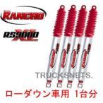 送料無料 (ローダウン用) トヨタ 100系ハイエース 4WD バン ランチョ RS9000 ショック (一台分) 正規メーカー品