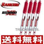 送料無料 トヨタ 100系ハイエース4WD ワゴン ランチョ RS9000XL ショック(一台分) 正規メーカー品