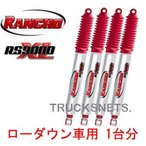 送料無料 (ローダウン用) トヨタ 200系ハイエース 2WD ランチョ RS9000XL ショック (一台分) 正規メーカー品 RH9001/RH9002