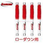 送料無料 (ローダウン用) トヨタ 200系ハイエース 2WD ランチョ RS5000 ショック (一台分) 正規メーカー品 RH5001/RH5002