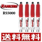 送料無料 (ローダウン用) トヨタ 200系ハイエース 4WD ランチョ RS5000 ショック (一台分) 正規メーカー品 RH5001/RH5002