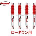 送料無料 (ローダウン用) トヨタ 200系ハイエース 4WD ランチョ RS9000XL ショック (一台分) 正規メーカー品 RH9001/RH9002