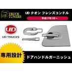 UD トラックス クオン フレンズコンドル メッキドアハンドルカバーSET ドアノブカバー クロームメッキ 貼付 ABS樹脂製 UD大型トラック