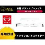 日野 NEW プロフィア (平成15年11月〜) メッキ バンパースカート 3PC 130mmタイプ