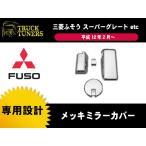三菱ふそう 2000/NEW/07 スーパーグレート (平成8年6月〜) メッキミラーカバー SET 台湾製