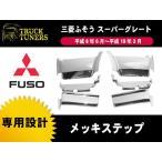 三菱ふそう スーパーグレート (平成8年6月〜平成19年3月) メッキ ステップ 6PC ショート SET