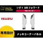 いすゞ 320フォワード 標準 ワイド オールメッキコーナーパネル クロームメッキ ISUZU 平成6年2月-平成19年6月