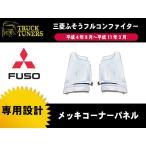 三菱ふそう 4t フルコンファイター (平成4年8月〜平成11年3月) メッキ コーナーパネル 左右SET