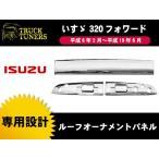 いすゞ 4t 320 フォワード 標準車 平成6年2月〜平成19年6月 メッキ ルーフ オーナメント パネル 3PCS クロームメッキ 3分割