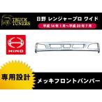 日野 レンジャープロ ワイド車用 (平成14年1月〜平成23年7月) メッキ バンパー 台湾製