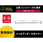 日野 レンジャープロ 標準車用 (平成14年1月〜) メッキ アンダー スポイラー 台湾製