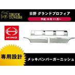 日野 グランドプロフィア NEWプロフィア メッキバンパーガーニッシュ 3点SET クロームメッキ HINO ABS樹脂