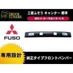 三菱ふそう キャンター 標準 ペイントタイプ バンパー フォグランプ付 台湾製
