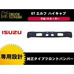 純正タイプ フロント バンパー 黒 いすゞ 07 エルフ  標準車用 平成19年1月 ON 台湾製